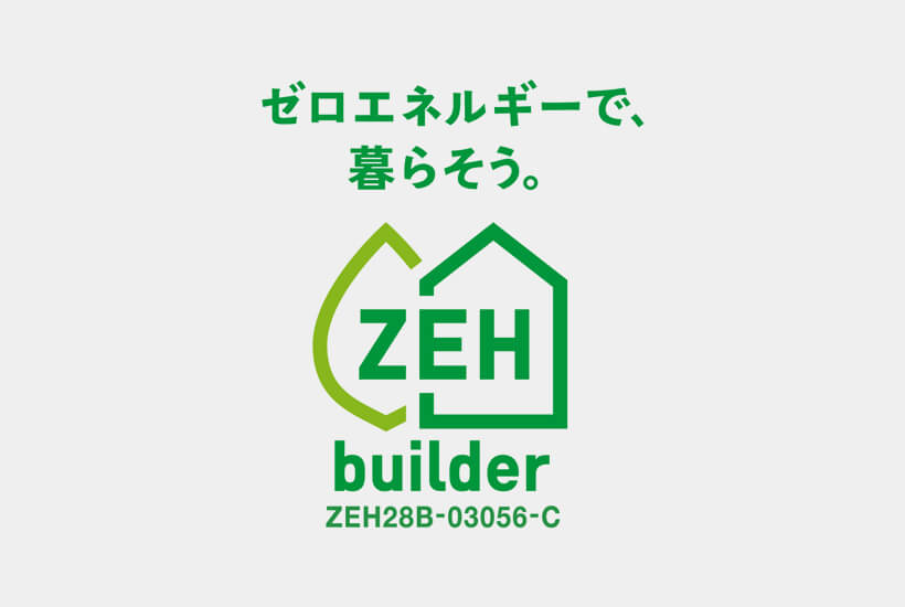 ZEHビルダー評価制度とは?